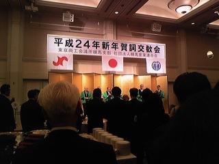 s商工会議所2012新年会.jpg