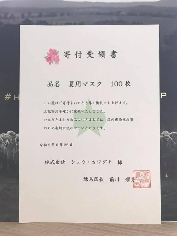 【クールビズ・マスク寄贈】